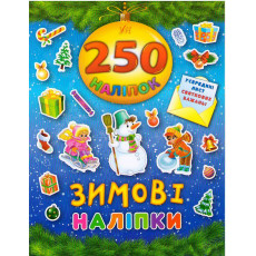 """250 наліпок """"Зимові Наліпки"""" ULA-458-0"""