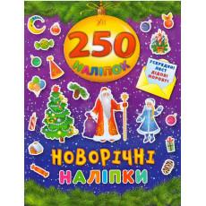 """250 наліпок """"Новорічні наліпки"""" ULA-459-7"""