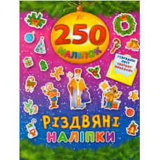 """250 наліпок """"Різдвяні наліпки"""" ULA-460-3"""