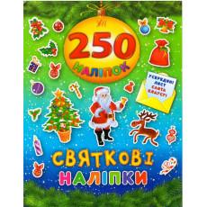 """250 наліпок """"Святкові наліпки"""" ULA-461-0"""
