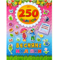"""250 наліпок """"Весняні наліпки"""" ULA-483-2"""
