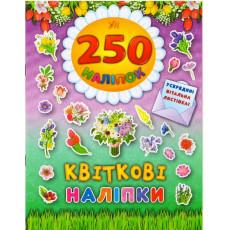 """250 наліпок """"Квіткові наліпки"""" ULA-484-9"""