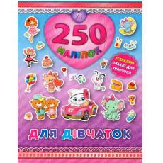 """250 наліпок """"Для дівчаток"""" ULA-485-6"""
