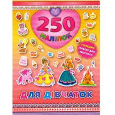 """250 наліпок """"Для дівчаток"""" ULA-486-3"""