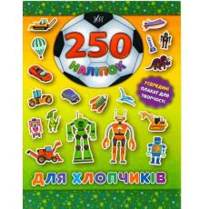 """250 наліпок """"Для хлопчиків"""" ULA-487-0"""