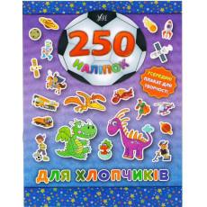 """250 наліпок """"Для хлопчиків"""" ULA-488-7"""