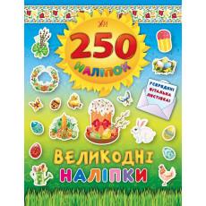 """250 наліпок """"Великодні наліпки"""" ULA-481-8"""