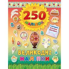 """250 наліпок """"Великодні наліпки"""" ULA-482-5"""