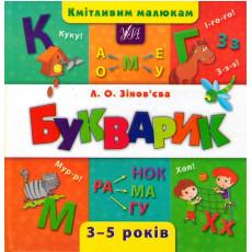 """Книга """"Букварик"""" ULA-438-2"""