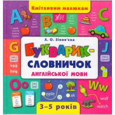 "Книга ""Букварик-словничок англійської мови"" ULA-439-9"