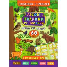 """Енциклопедія з наліпками """"Лісові тварини та рослини"""" Ula-500-6"""