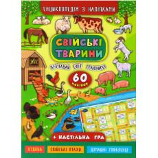 """Енциклопедія з наліпками """"Cвійські тварини"""" Ula-502-0"""