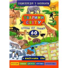 """Енциклопедія з наліпками """"Тварини світу"""" Ula-503-7"""