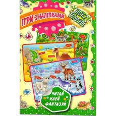 """Гра з наліпками """"Дикі тварини"""" ULA-01589"""