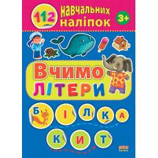 Книга «112 навчальних наліпок» ULA-633-3 Вчимо літери