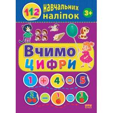 Книга «112 навчальних наліпок» ULA-634-0 Вчимо цифри