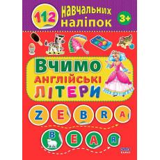 Книга «112 навчальних наліпок» ULA-635-7 Вчимо англійські літери
