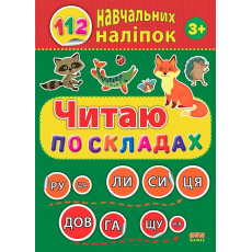 Книга «112 навчальних наліпок» ULA-636-4 Читаю по складах