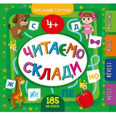 Маленький розумник - Читаємо склади. 4+ ULA-991-2