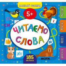 Маленький розумник - Читаємо слова. 5+ ULA-992-9