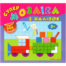 Книга «Супер Мозаіка з наліпок. Іграшки» ULA-167-1