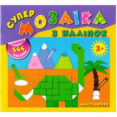Книга «Супер Мозаіка з наліпок. Динозаврик» ULA-190-9