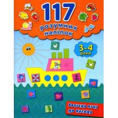 117 Розумних наліпок «Готовим руку для письма» ULA-222-7