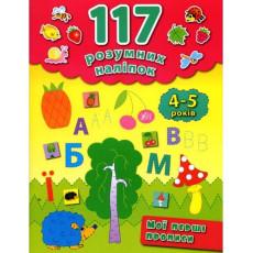 117 Розумних наліпок «Мои первые прописи» ULA-224-1