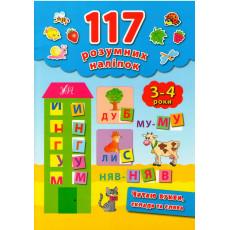 117 Розумних наліпок «Читаю букви, склади та слова» ULA-286-9