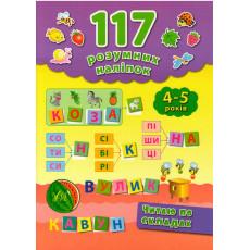 117 Розумних наліпок «Читаю по складах» ULA-287-6