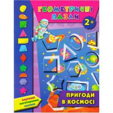 Книга «Геометричні пазли» с наклейками ULA-386-6
