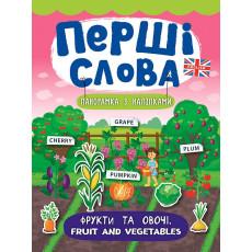Панорамка з наліпками. Перші слова «Фрукти та овочі. Fruit and Vegetables» ULA-737-6