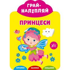 Грай-наліпляй — Принцеси ULA-971-4
