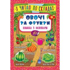 """Я читаю по складах """"Овочі та фрукти"""" Книжка з наліпками ULA-577-8"""