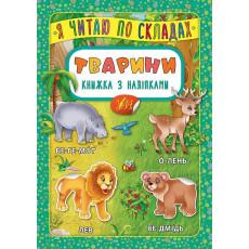 "Я читаю по складах ""Тварини"" Книжка з наліпками ULA-579-2"