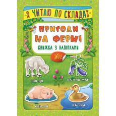 """Я читаю по складах """"Пригоди на фермі"""" Книжка з наліпками ULA-638-6"""