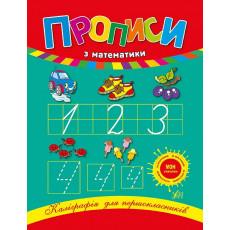 """Каліграфія для першокласників """"Прописи з математики"""" Ula-020-9"""