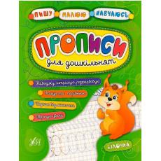 """Прописи """"Пишу, малюю, навчаюсь"""" Білочка Ula-518-1"""