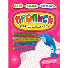 """Прописи """"Пишу, малюю, навчаюсь"""" Дельфінчик Ula-519-8"""