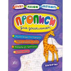 """Прописи """"Пишу, малюю, навчаюсь"""" Жирафчик Ula-521-1"""