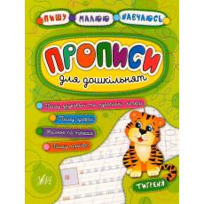 """Прописи """"Пишу, малюю, навчаюсь"""" Тигреня Ula-525-9"""
