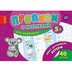 """Прописи з наліпками 5+ """"Пишу друковані літери"""" ULA-667-6"""