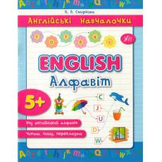Пропись английская «English Алфавіт» ULA-288-3