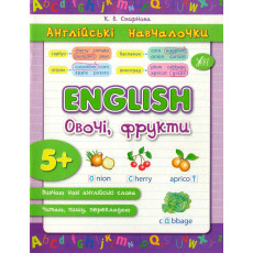Пропись английская «English Овочі, фрукти» ULA-289-0