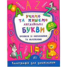 """Каліграфія для дошкільнят """"Учимо та пишемо англійські букви"""" Ula-417-7"""