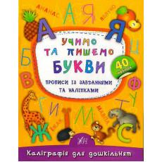 """Каліграфія для дошкільнят """"Учимо та пишемо Букви"""" Ula-418-4"""