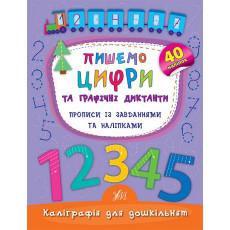 """Каліграфія для дошкільнят """"Пишемо цифри"""" Ula-416-0"""
