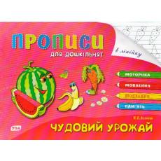 «Пропись для дошкольников» ULA-019-3 Красная