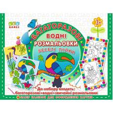 """Багаторазові водні розмальовки """"Веселі птахи""""  ULA-27-2"""