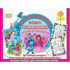 """Багаторазові водні розмальовки """"Лицарі й принцеси""""  ULA-28-9"""